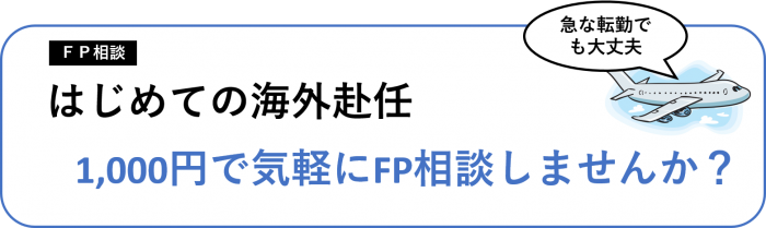 はじめての海外赴任 FP 相談