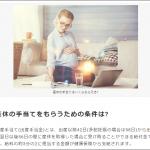 【お知らせ】記事掲載:産休の手当てはいくらもらえる? 支給条件や申請方法を解説
