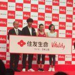 保険の新商品発表イベントで浅田真央ちゃんや瑛太を見てきました!