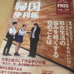 【お知らせ】海外赴任者向けの雑誌「帰国便利帳」に掲載されました
