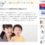 【お知らせ】記事掲載(保険市場):働くママのメリットと家事や育児との両立のコツ