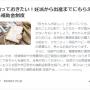 【お知らせ】記事掲載:知っておきたい!妊活から出産までにもらえる補助金制度