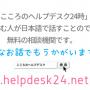 <海外こころのヘルプデスク24時>オンラインイベント:『親の終活』どう話す?