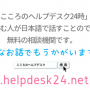 <海外こころのヘルプデスク24時>ボイスバンク Voice Bank発信!(「海外生活でつらかったこと」のリアルな声が集まりました!)